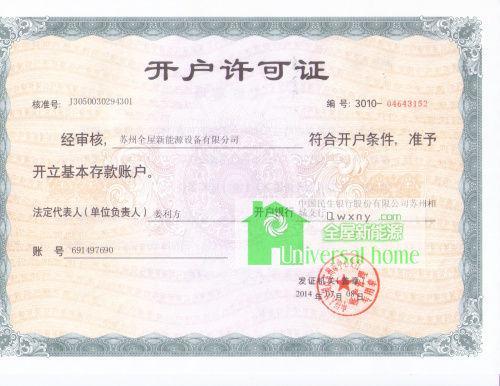 开户许可证(全屋新能源)