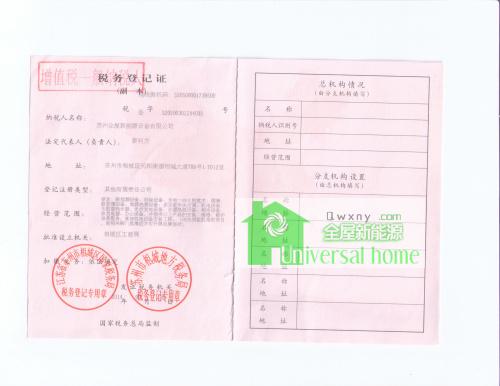 税务登记证副本(全屋新能源)